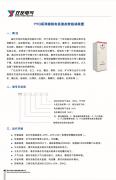 YYQ系列绕线电机液态软起动装置